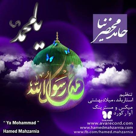 Hamed Mahzar Nia   Ya Rasoolallah