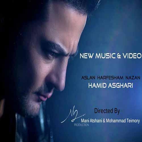 Hamid Asghari   Aslan Harfesham Nazann دانلود آهنگ جدید حمید اصغری به نام اصلا حرفشم نزن
