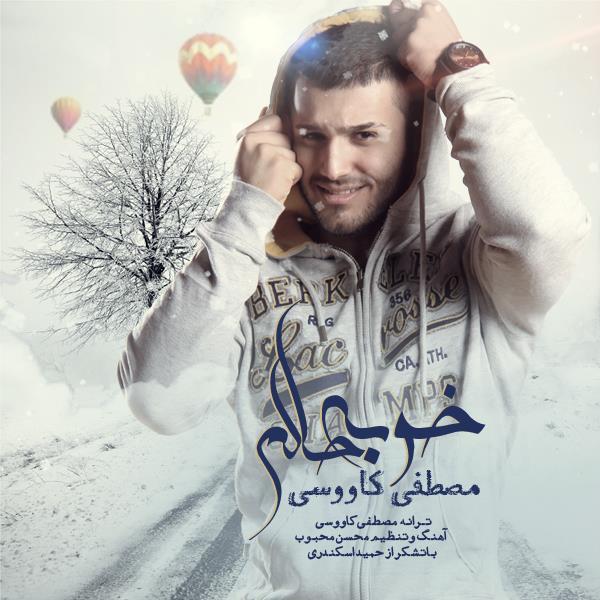 Mostafa Kavoosi   Khoobe Halam
