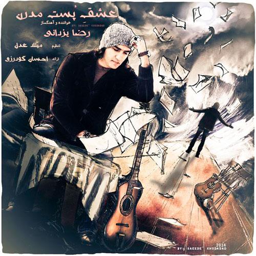 Reza Yazdani Eshghe Postmodern دانلود آهنگ جدید رضا یزدانی به نام عشق پست مدرن