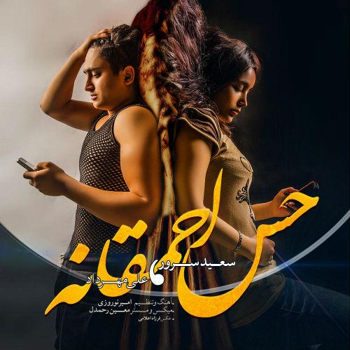 دانلود آهنگ جدید سعید سرور و علی مهرداد به نام حس احمقانه