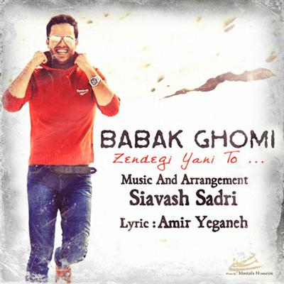 Babak Ghomi Zendegi Yani To دانلود آهنگ جدید بابک قمی به نام زندگی یعنی تو