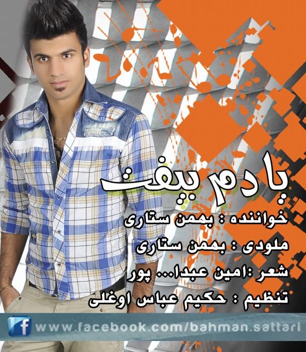 Bahman Sattari   Yadam Bioft