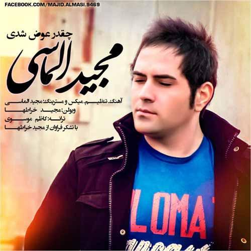 MajidAlmasi cvr دانلود آهنگ جدید مجید الماسی به نام چقدر عوض شدی