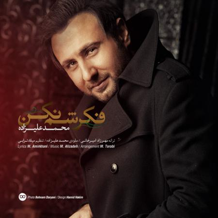 Mohammad%20Alizadeh%20 %20Fekresham%20Nakon دانلود آهنگ جدید محمد علیزاده با نام فکرشم نکن