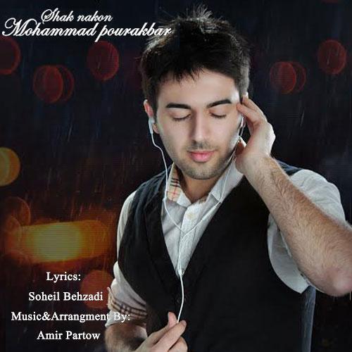 MohammadPourAkbar Site دانلود آهنگ جدید شاد محمد پوراکبر به نام شک نکن