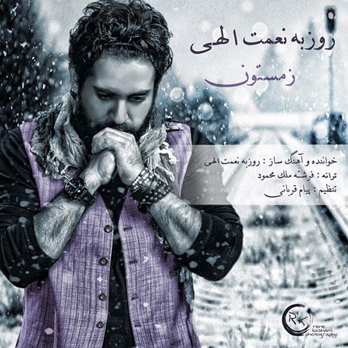 Roozbeh Nematollahi Zemestoon دانلود آهنگ جدید روزبه نعمت اللهی به نام زمستون