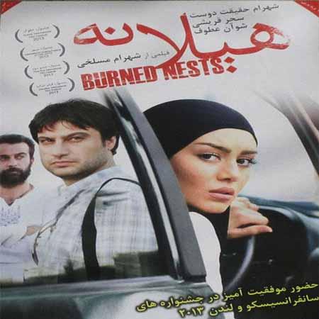 دانلود فیلم ایرانی و جدید هیلانه