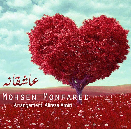 Mohsen Monfared   Lovely
