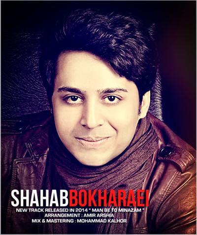 shahabbokharaei دانلود آهنگ جدید شاد شهاب بخارایی به نام من به تو می نازم