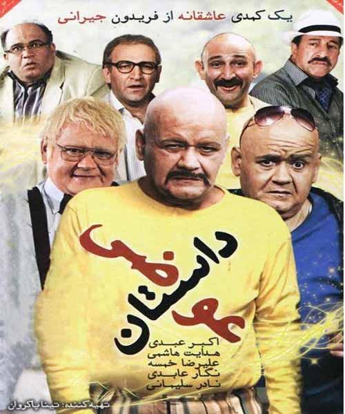t96974 Dastan Avazi دانلود فیلم داستان عوضی