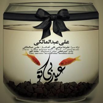 دانلود آهنگ جدید علی عبدالمالکی به نام عید بی تو