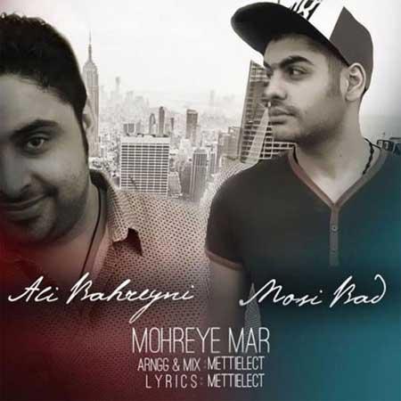 دانلود آهنگ جدید علی بحرینی به همراهی مصی بد به نام مهره مار