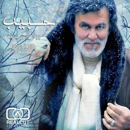 دانلود آهنگ جدید حبیب به نام ببار ای برف