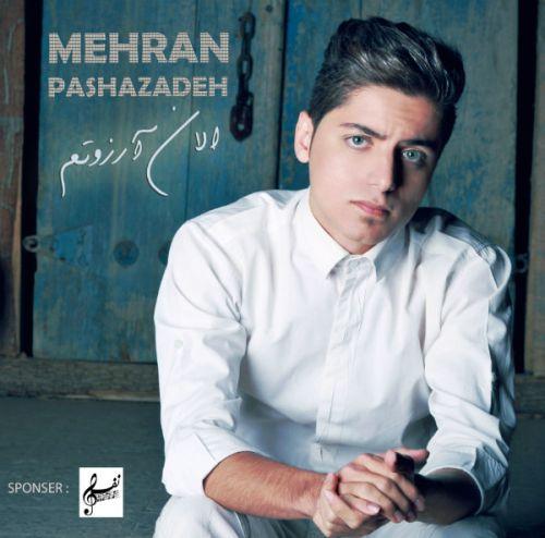 دانلود آهنگ جدید مهران پاشازاده به نام الان آرزوتم