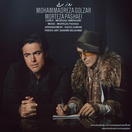 دانلود آهنگ جدید محمدرضا گلزار به همراهی مرتضی پاشایی به نام روز برفی
