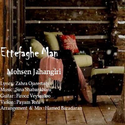 MohsenJahangiri دانلود آهنگ جدید محسن جهانگیری با نام اتفاق من