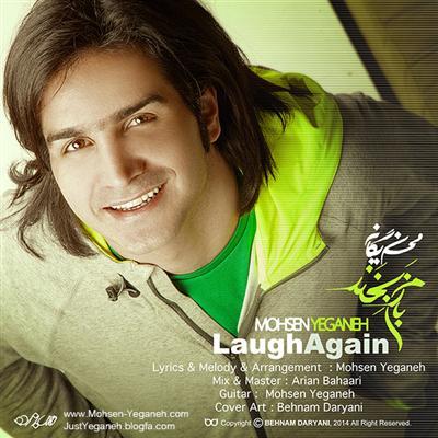 دانلود آهنگ جدید محسن یگانه با نام بازم بخند