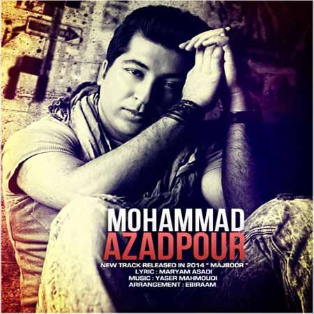 دانلود آهنگ جدید محمد آزاد پور به نام مجبور