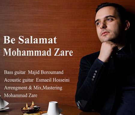 دانلود آهنگ جدید محمد زارع به نام به سلامت