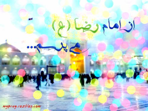 امام رضا-رضاامام هشتم-ثامن الحجج