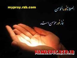نماز-دعا