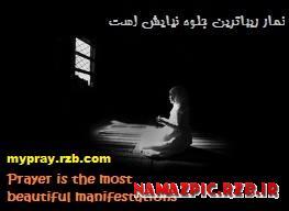 نماز-عکس نماز