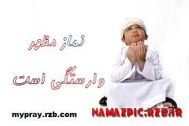 ارتباط بین  نماز  با سلامت خانواده