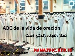 نماز-نماز جماعت دختران