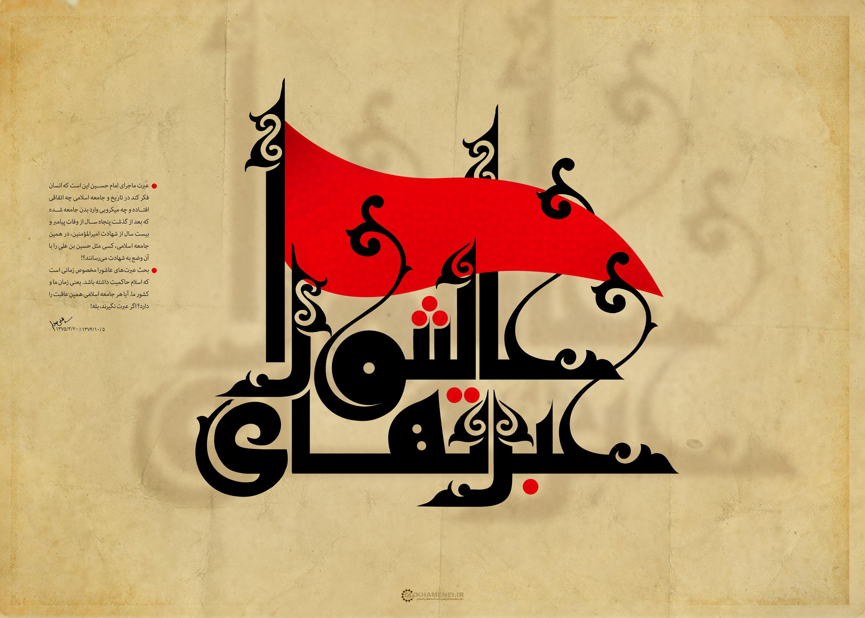افسوس که پیام امام حسین رو متوجه نشدیم ؟؟؟؟؟؟!!!!!!!!!!!