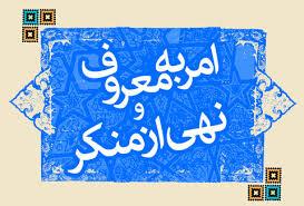 آیت الله مصباح یزدی: در امر به معروف با بد فهمی مواجه ایم؟؟؟؟