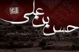زندگی نامه ی امام حسن(علیه السلام)