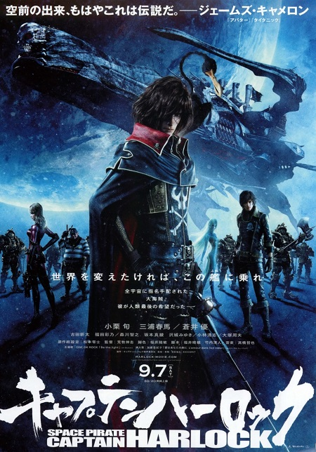 http://rozup.ir/up/narsis3/Pictures/Space-Pirate-Captain-Harlock-cover-large.jpg
