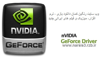 http://rozup.ir/up/narsis3/Pictures/nVIDIA.GeForce.Driver.Cover.jpg