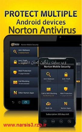 http://rozup.ir/up/narsis3/Pictures/norton-antivirus-android.jpg