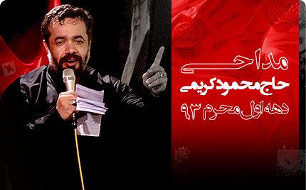 مداحی حاج محمود کریمی محرم 1393