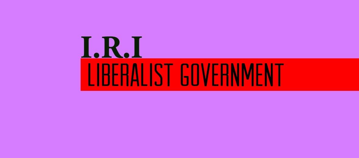 دولت های لیبرال در جمهوری اسلامی
