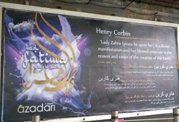 نظر فیلسوف فرانسوی درباره حضرت زهرا(س) + عکس