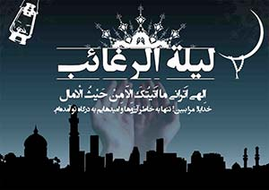 شب آرزو ها