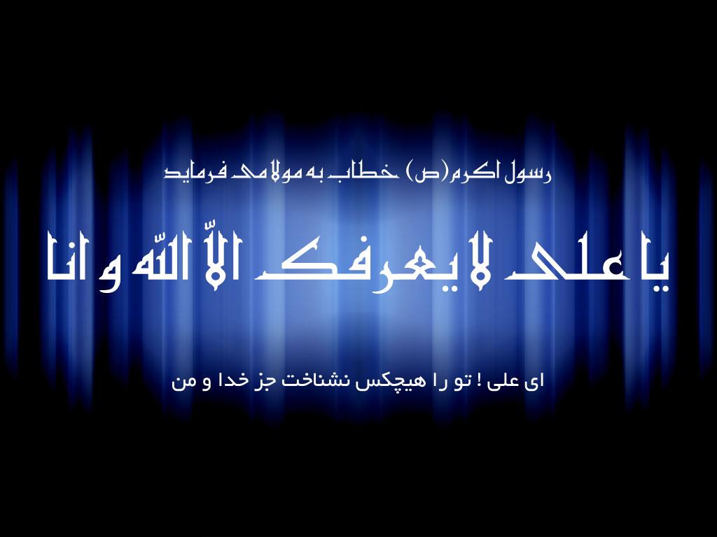 علم حضرت علی علیه السلام