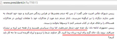 توهین حسن روحانی به ملت ایران
