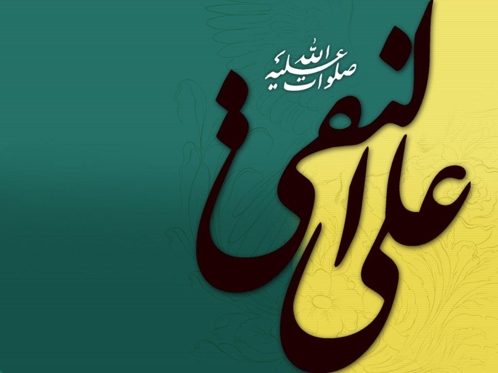 میلاد دهمین اختر تابناک حضرت امام علی النقی علیه السلام مبارک