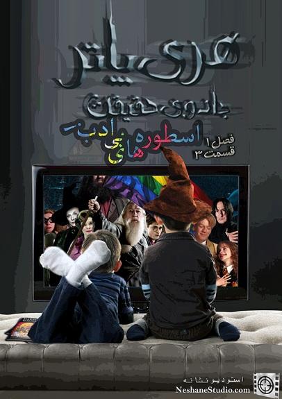 مستند هری پاتر ،جادوی حقیقت