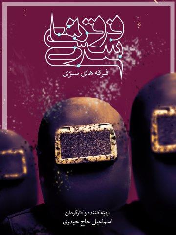 http://rozup.ir/up/navid-313/mostanad/fereqehaye_serri/poster/phoca_thumb_l_psd%20poster.jpg