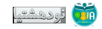 نودهشتیا|سایت98ia
