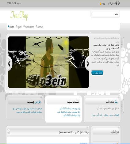 قالب ایران رپ برای رزبلاگ و ایران اس سی