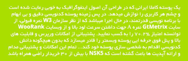 توضیحات نازاسکین5