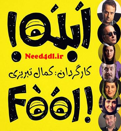 دانلود قسمت نوزدهم سریال ابله با کیفیت عالی | www.Need4dl.ir