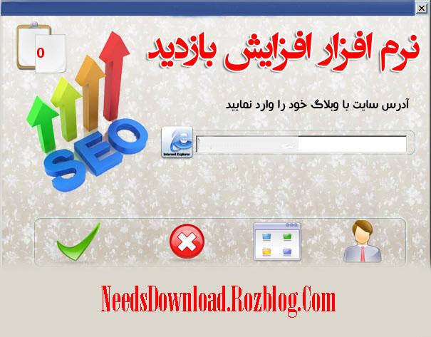 برنامه افزایش بازدید-needsdownload.rozblog.com