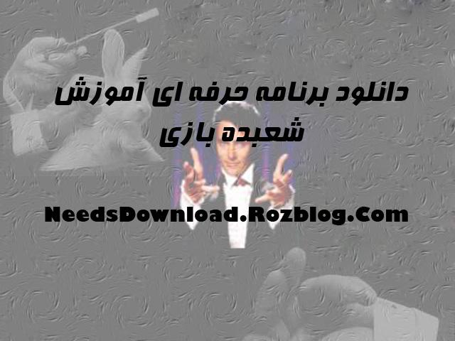 دانلود برنامه آموزش شعبده بازی حرفه ای مجیک لرن - needsdownload.rozblog.com